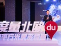 Baidu doubles the reach of its maps service to tap into China's global travel boom   #ThePlexusPrepper, Matt Cole