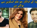 Lollywood Celebrities Who Have Disappeared From The Movie Screen | Pakistani Film Stars