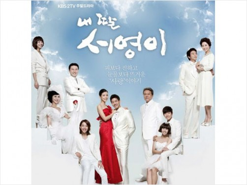 Watch My Daughter Seo-Young Episode 6 : Korean Drama (KBS) Online
